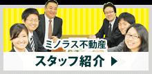 ミノラス不動産スタッフ紹介