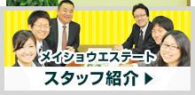 メイショウエステートスタッフ紹介