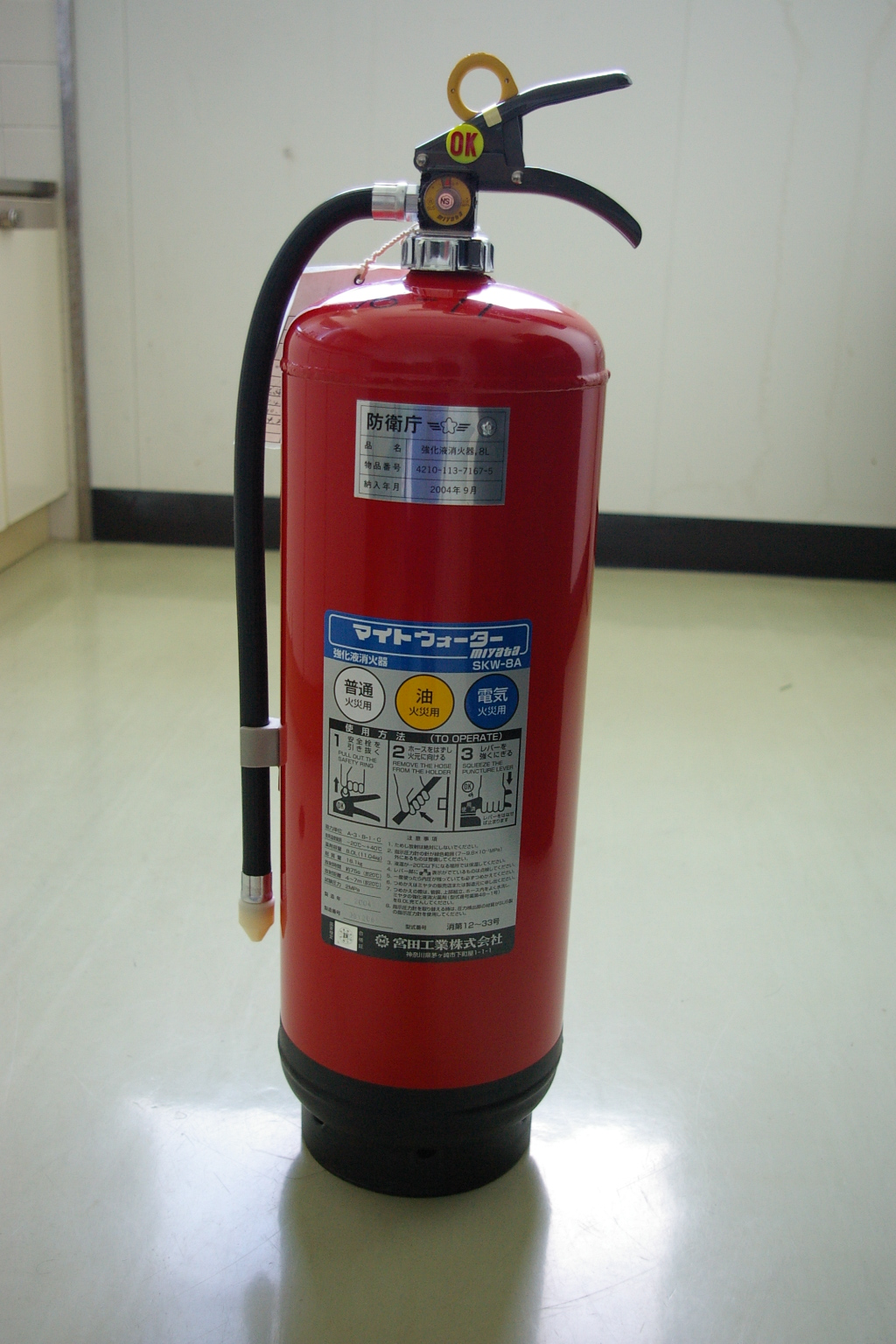 """""""Inspecting Portable Fire Extinguishers"""" online video course"""