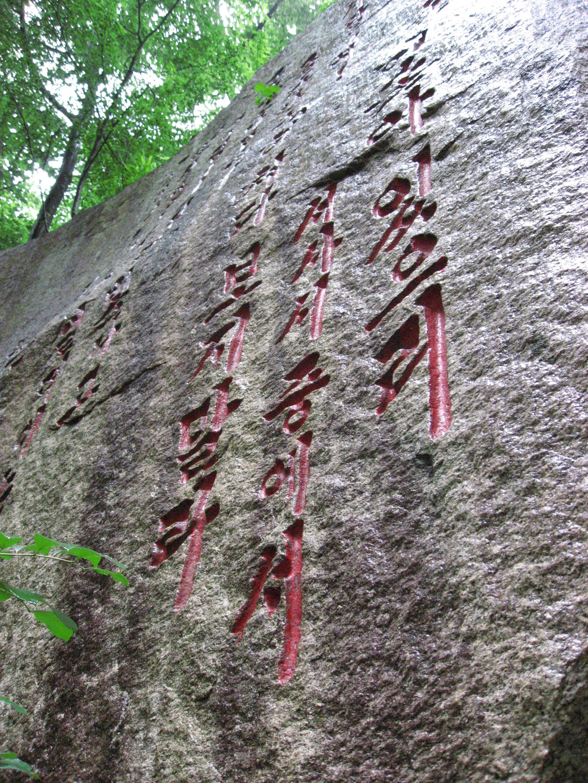 Red Korean writing engraved on stones