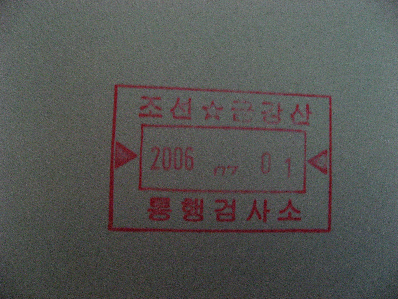 North Korean passport stamp