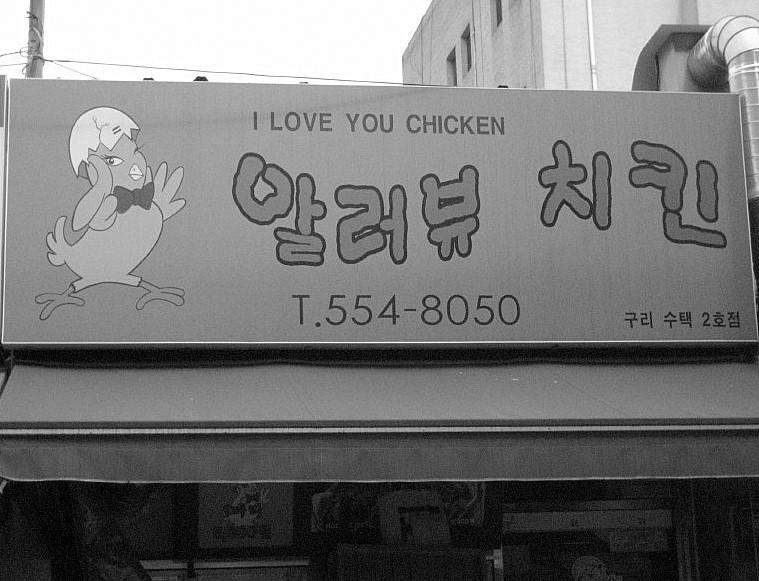 we love you chicken