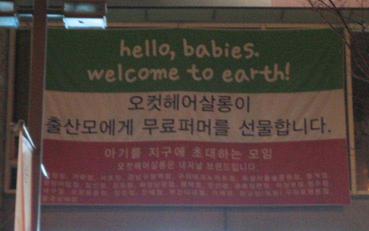 hello babies sign