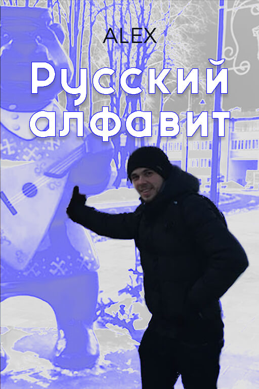 Minitopo - L'Alphabet Russe