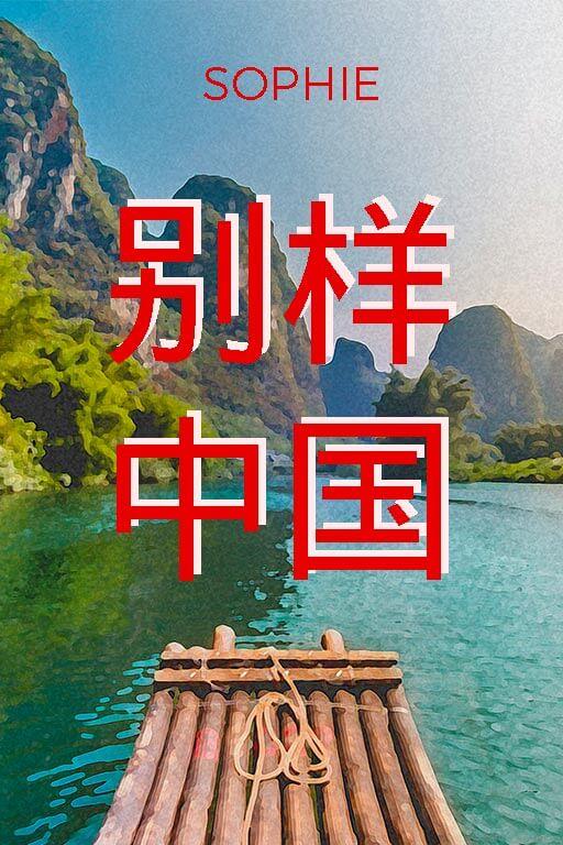 Couverture du Minitopo : La Chine autrement