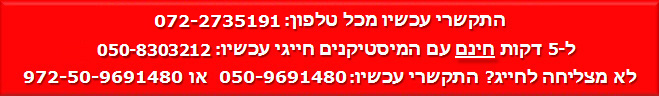 טלפון ישיר - המרכז הישראלי למיסטיקה קבלה ותקשור