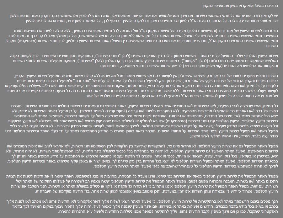 תקנון דף 1
