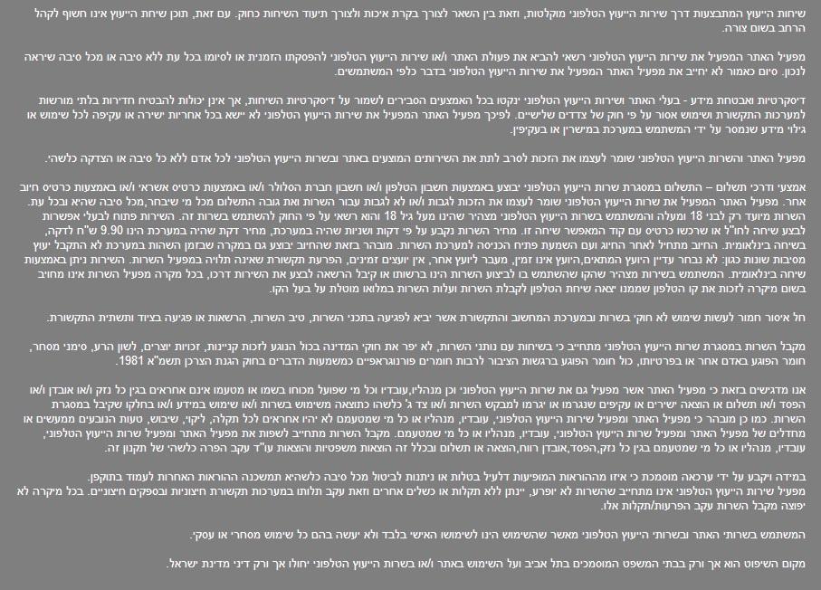 תקנון דף 2