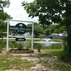RV Park/Campground for Directory: Woodland Lakes RV Park, Conroe, TX
