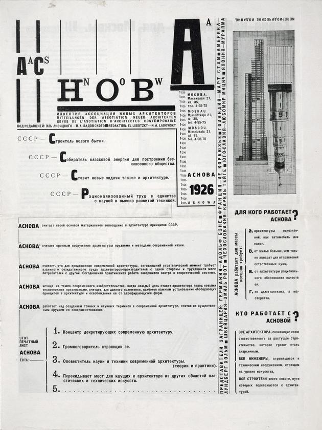 719.1999 el lissitzky asnova fixed