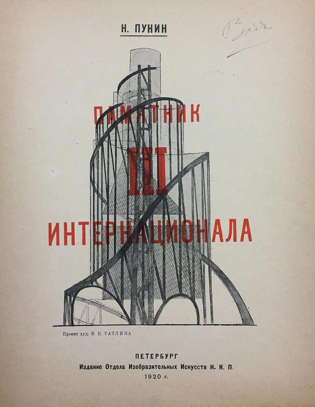 Fig. 5a ahb ix.b.106 vladimir tatlin %289%29 fixed
