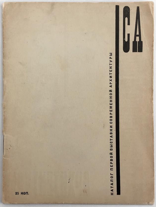 Fig. 8a ahb ix.b.4 catalogue of the sa exhibition  1927 %2813%29 fixed