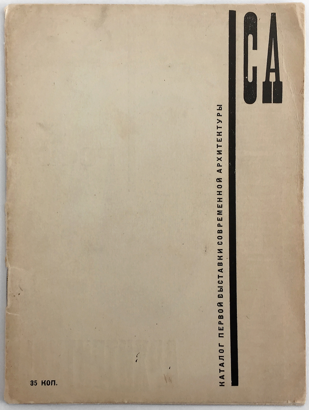 Fig. 8a ahb ix.b.4 catalogue of the sa exhibition  1927 (13) fixed