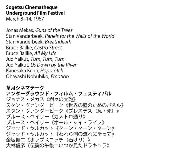 5 sogetsu cinematheque  underground film festival