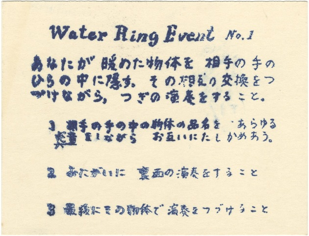 Fig 21 water ring event ma1654