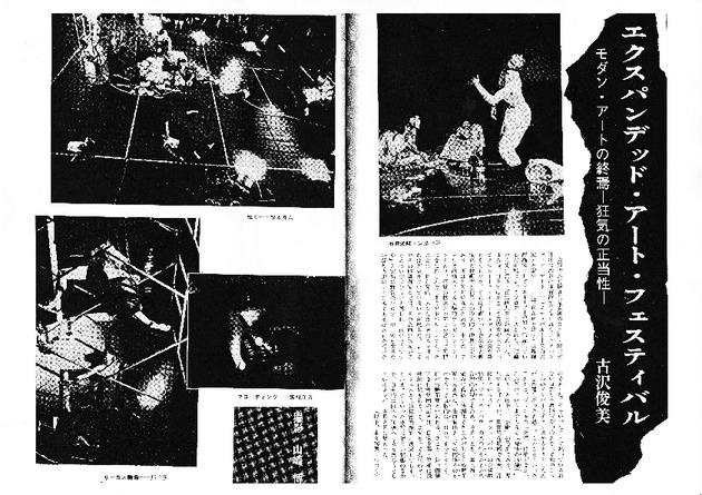 14.expandedartfestival furuzawa