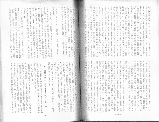 Iimura underground eigahyoron 1966 12 23 12 page2