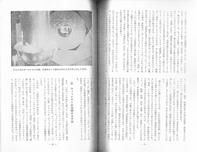 Iimura underground eigahyoron 1966 12 23 12 page3