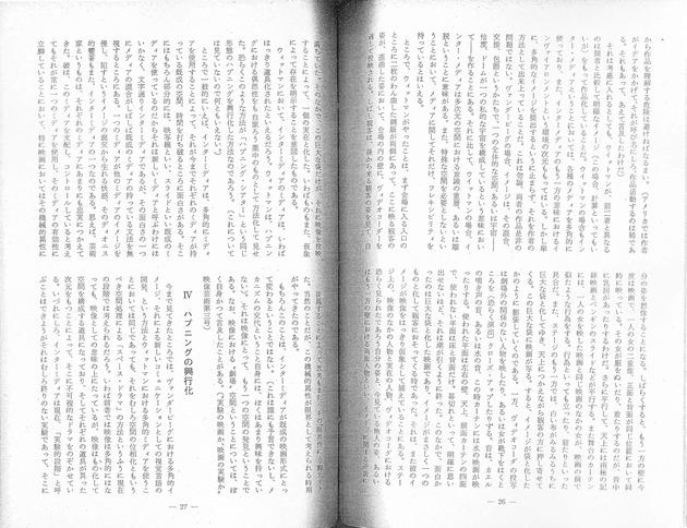 Iimura underground eigahyoron 1966 12 23 12 page4