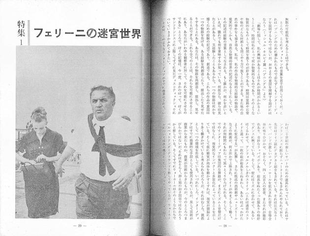 Iimura underground eigahyoron 1966 12 23 12 page5