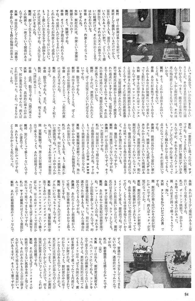 Naiquacinematheque1 iimura 8mm nov1963 page2