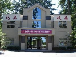Preschool-in-bellevue-bel-red-bilingual-academy-39907c5357c3-normal