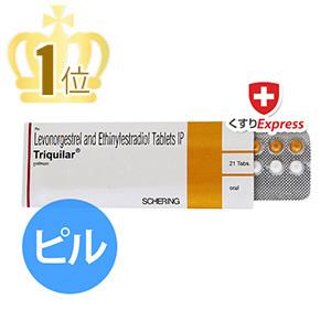 トリキュラー