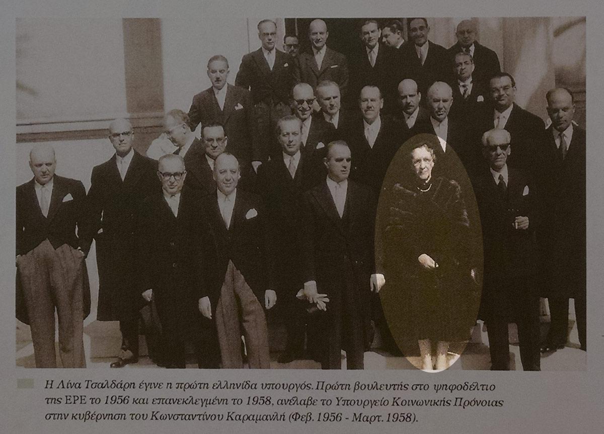Lina Tsaldari