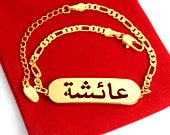 Name Bracelet AISHA AISHAH AYESHA In Arabic 18K Rose Gold Plated Personalised Bracelet. 10 Figaro Chain with Gift Box and Gift Bag.