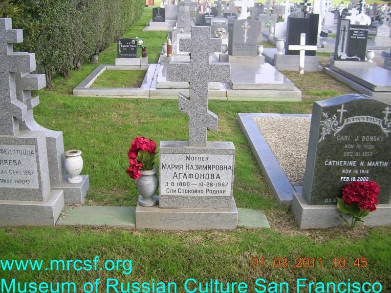 Grave/tombstone of AGAFONOFF Мария Казимировна