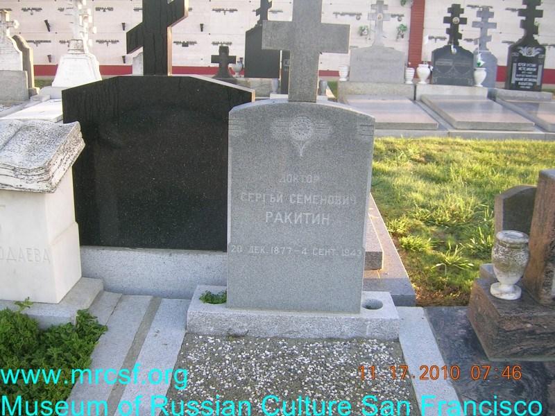 Могила/надгробие РАКИТИН Сергей Семенович
