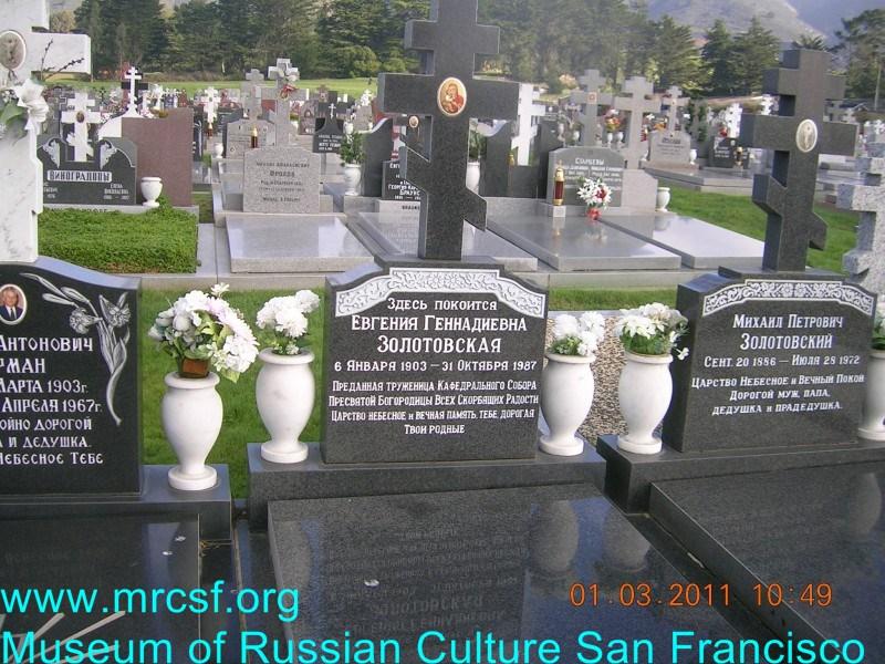 Могила/надгробие ЗОЛОТОВСКАЯ Евгения Геннадьевна