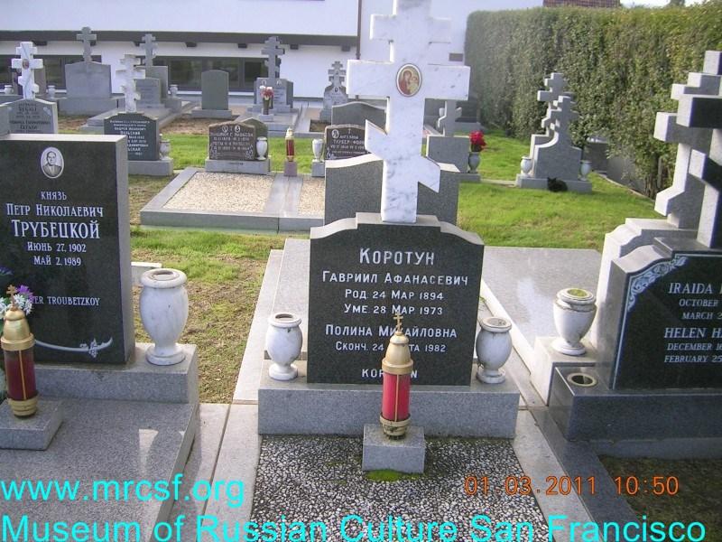 Могила/надгробие КОРОТУН Гавриил Афанасьевич