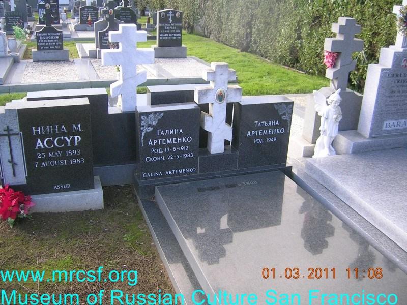 Grave/tombstone of ARTEMENKO Галина