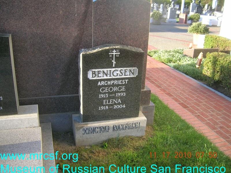 Grave/tombstone of BENIGSEN Елена