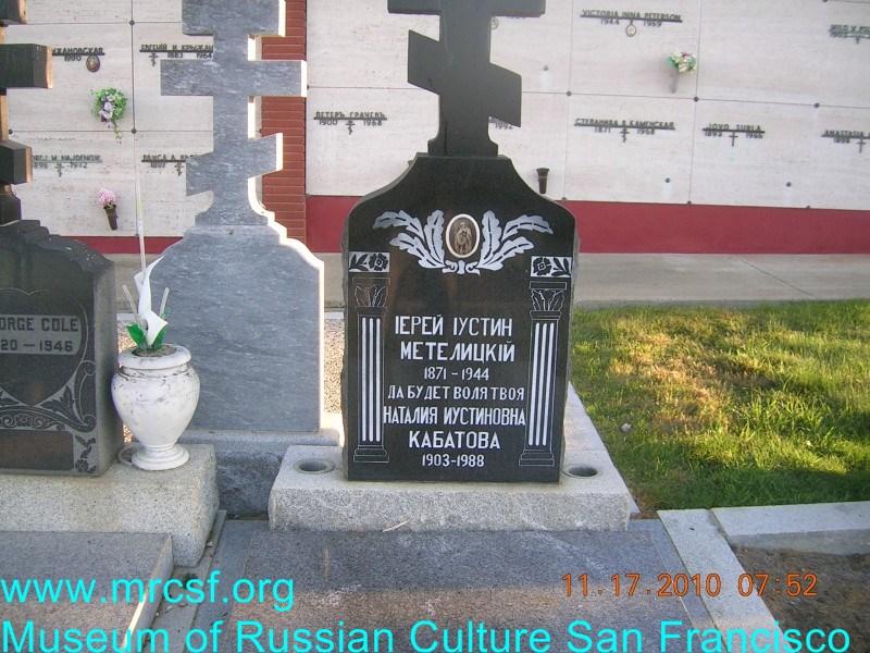 Grave/tombstone of KABATOFF Наталия Иустиновна