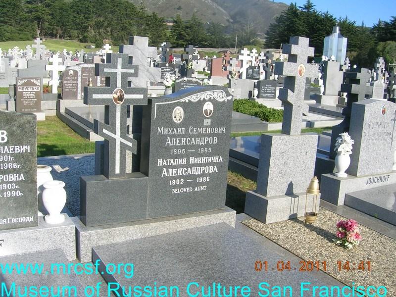 Могила/надгробие АЛЕКСАНДРОВА Наталия Никитична