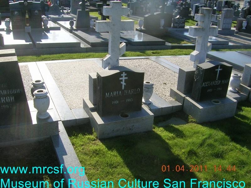Grave/tombstone of HARLO Мария