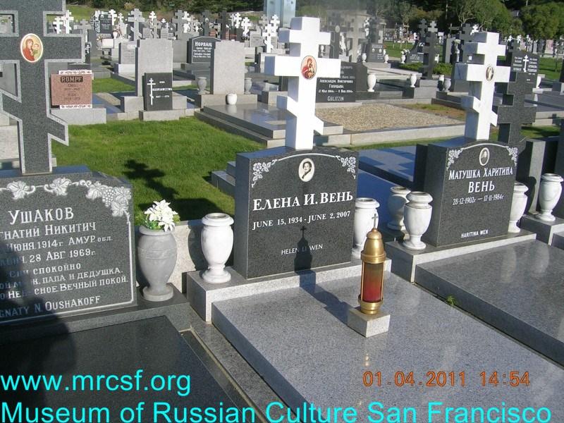 Grave/tombstone of WEN Елена И.