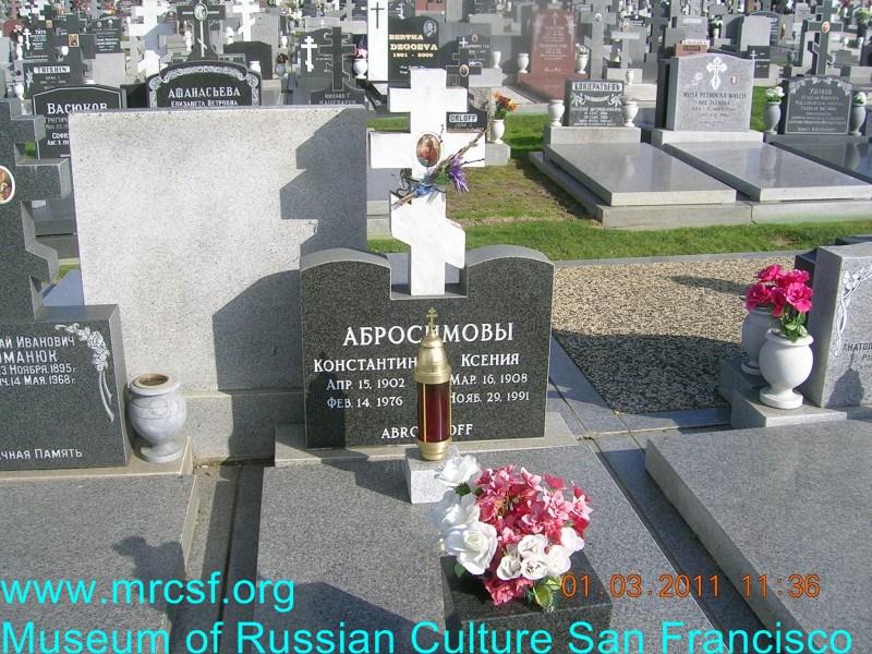 Могила/надгробие АБРОСИМОВ Константин Николаевич