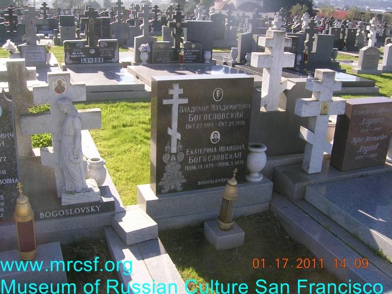 Grave/tombstone of BOGOSLOVSKY Владимир Владимирович