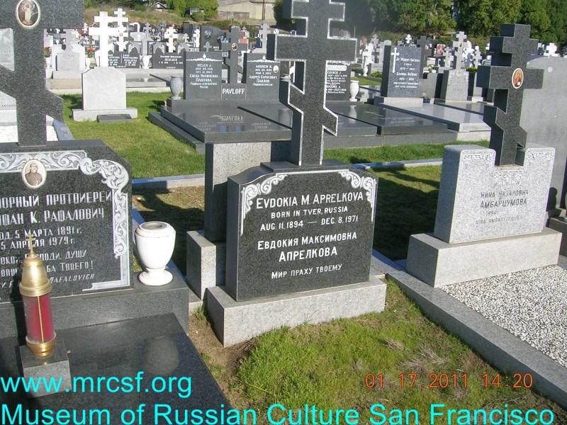 Могила/надгробие АПРЕЛКОВА Евдокия Максимовна