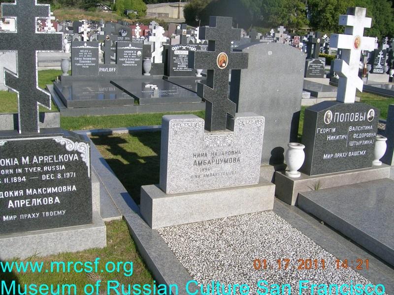 Могила/надгробие АМБАРЦУМОВА Нина Назаровна