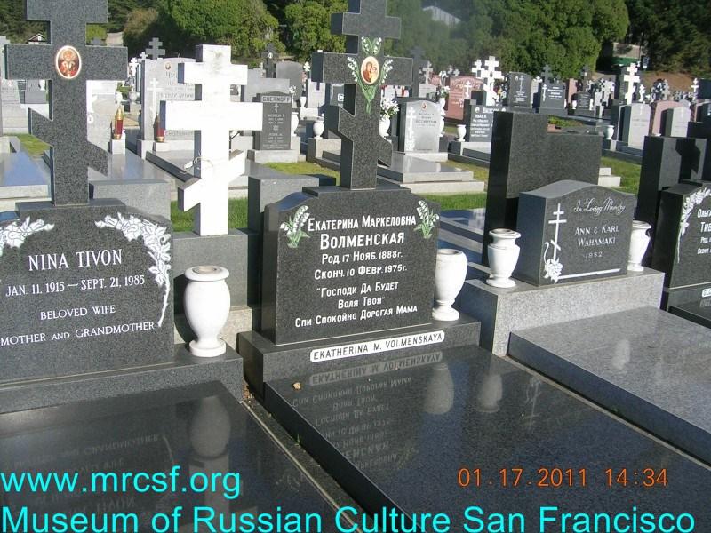 Могила/надгробие ВОЛМЕНСКАЯ Екатерина Маркеловна