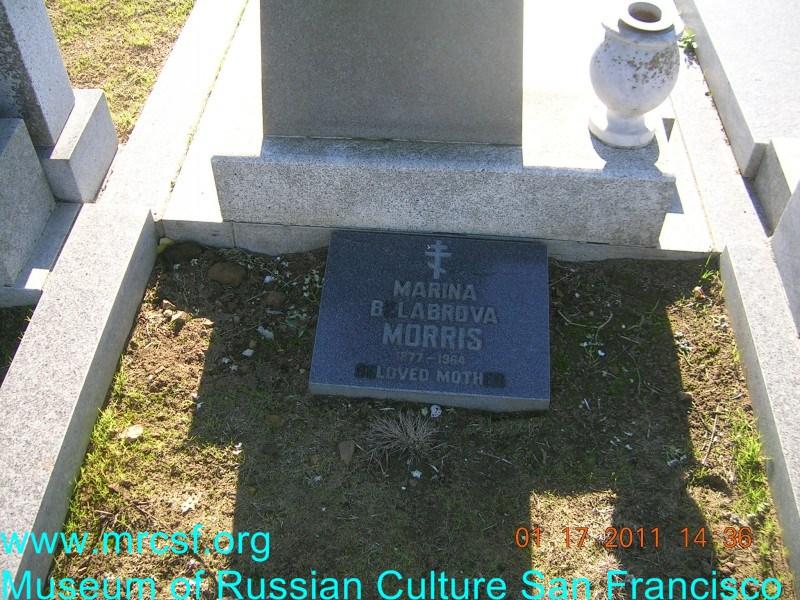 Могила/надгробие БЕЛОБРОВА-МОРРИС Марина