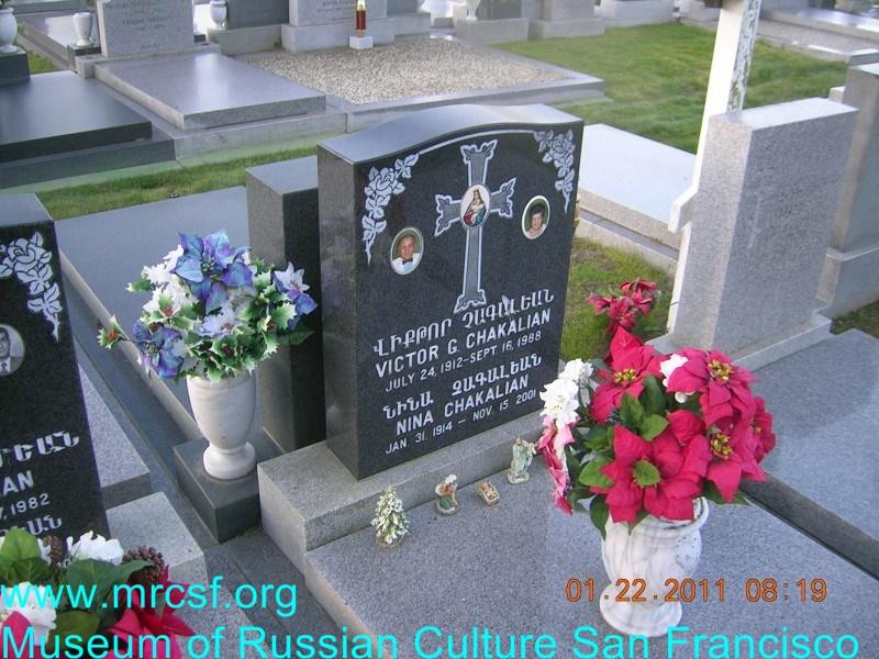Могила/надгробие ЧАКАЛЯН Нина