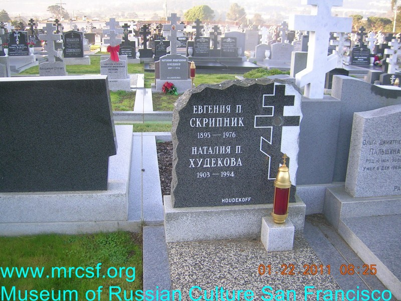 Grave/tombstone of HOUDEKOFF Наталия П.