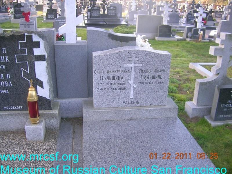 Grave/tombstone of PALSHIN Яков Ильич