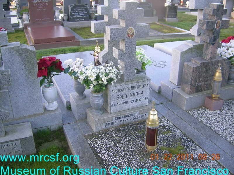 Могила/надгробие БРЕЗГУНОВА Александра Николаевна
