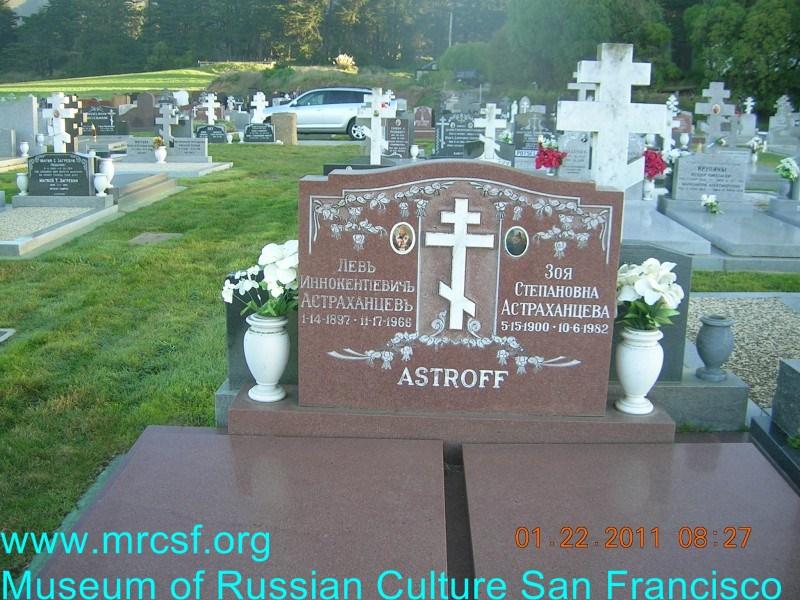 Grave/tombstone of ASTROFF Лев Иннокентьевич